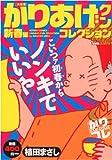 かりあげクンコレクション 新春編―決定版 (アクションコミックス COINSアクションオリジナル)
