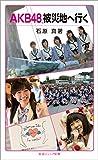 AKB48,被災地へ行く (岩波ジュニア新書) ()