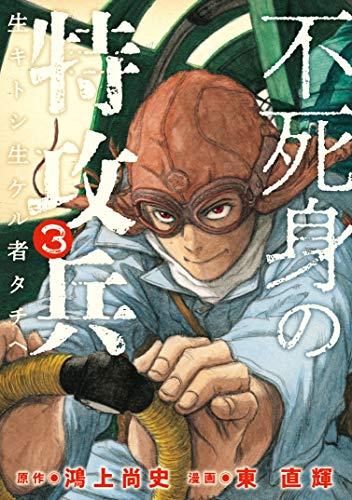 不死身の特攻兵(3) (ヤングマガジンコミックス)