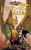 【合本版】ドラゴンランス 全25巻