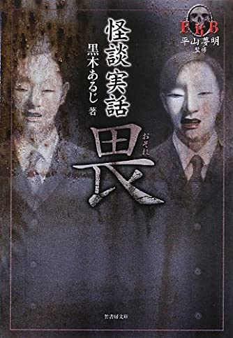 FKB実話怪談 畏 (竹書房ホラー文庫)