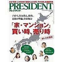 PRESIDENT (プレジデント) 2018年12/3号(「家・マンション」買い時、売り時)