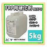 FRP用硬化剤 5kg