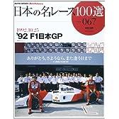 日本の名レース100選 volume 067 '92 F1日本GP (SAN-EI MOOK AUTO SPORT Archives)