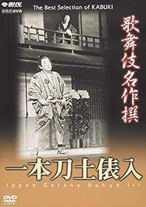歌舞伎名作撰 一本刀土俵入 [DVD]