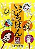 いっちばん〈3〉 (大活字文庫)