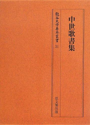 中世歌書集 (龍谷大学善本叢書)の詳細を見る