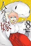 人外さんの嫁 8巻 (ZERO-SUMコミックス)