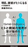 明日、機械がヒトになる ルポ最新科学 (講談社現代新書)