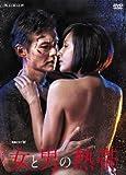 連続ドラマW 女と男の熱帯 [DVD]