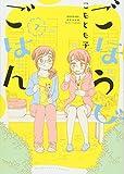 ごほうびごはん 7 (芳文社コミックス)