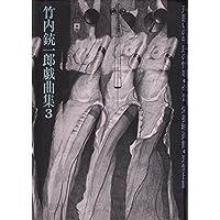 戸惑いの午后の惨事/今は昔、栄養映画館/恋愛日記 (竹内銃一郎戯曲集3)