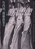 戸惑いの午后の惨事/今は昔、栄養映画館/恋愛日記 (竹内銃一郎戯曲集3) -