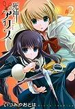 死神アリス: 2 (百合姫コミックス)