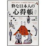 粋な日本人の心得帳 ([バラエティ])
