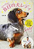 がんばれ! 盲目の犬レディ オリンピックメダ...
