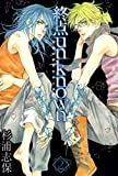 終点unknown 2巻 (マッグガーデンコミックスavarusシリーズ)