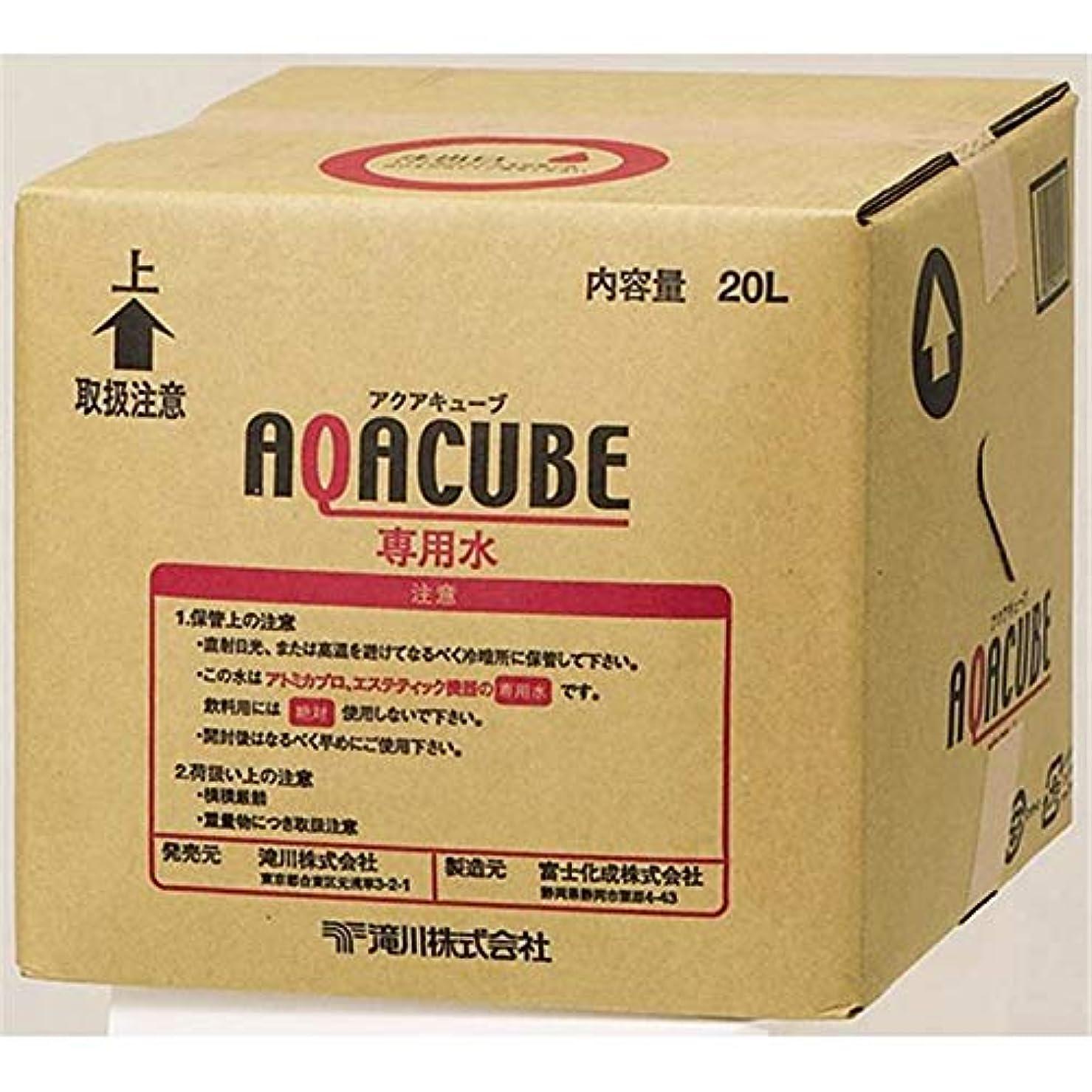 同封するマラドロイトパートナーアクアキューブ(精製水) 20L