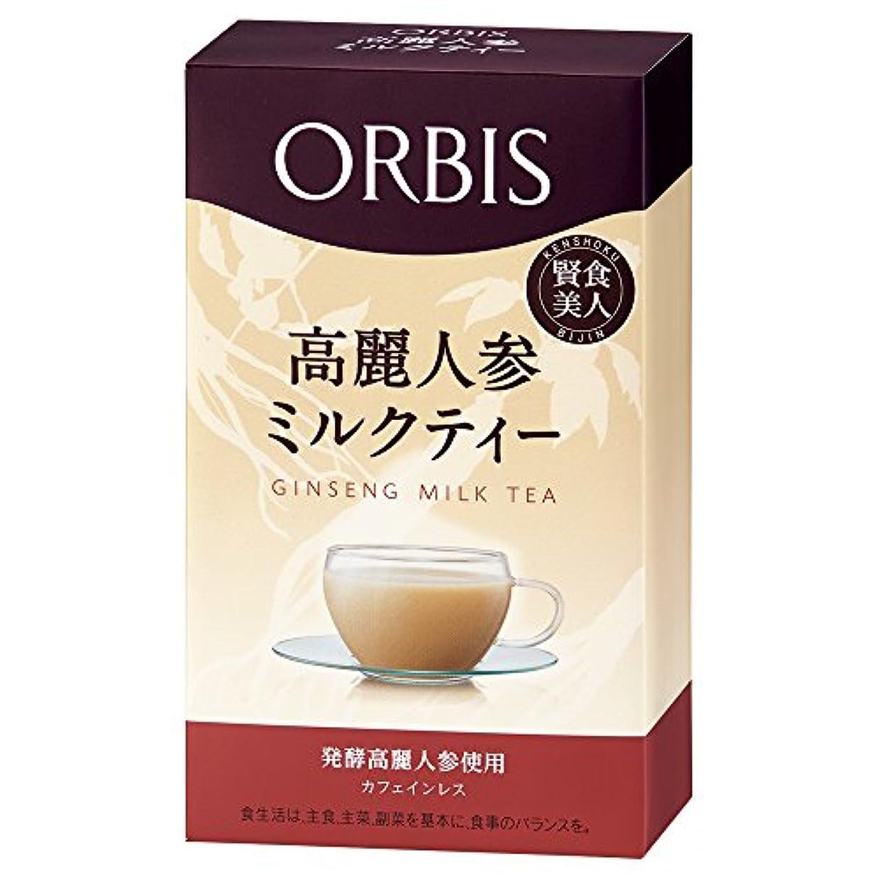 膜典型的な屋内オルビス(ORBIS) 高麗人参ミルクティー レギュラー 10杯分(10g×10袋) ※粉末タイプ
