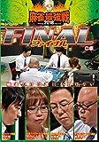 麻雀最強戦2018 ファイナル C卓[DVD]