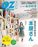 OZmagazine (オズマガジン) 2014年 03月号 [雑誌]