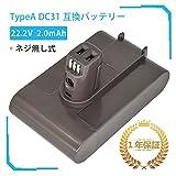 ダイソン DC31バッテリー 22.2V 2000mAh DC31 DC34 DC35 DC44 DC45対応 互換品 1年保証 Vanko