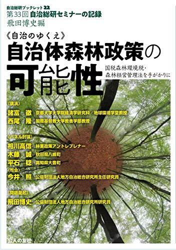 自治体森林政策の可能性-国税森林環境税・森林経営管理法を手がかりに (自治総研ブックレット)