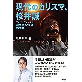 現代のカリスマ、桜井誠