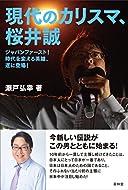 瀬戸弘幸 (著)発売日: 2016/11/10新品: ¥ 1,296ポイント:12pt (1%)