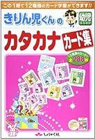 きりん児くんの幼児カタカナカード集