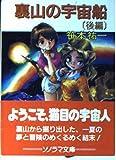 裏山の宇宙船 (後編) (ソノラマ文庫 (707))