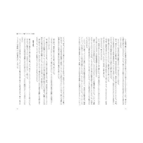 トヨタ物語 (強さとは「自分で考え、動く現場」...の紹介画像5