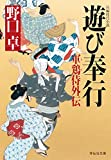 遊び奉行―軍鶏侍外伝 (祥伝社文庫)