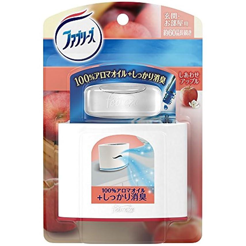 文明化ダム休日にファブリーズ 消臭芳香剤 お部屋用 置き型 アロマ しあわせアップルの香り 5.5ml