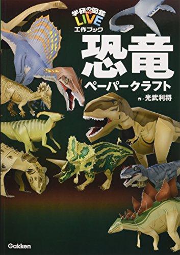 恐竜ペーパークラフト (学研の図鑑LIVE工作ブック)