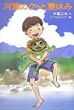 河童のクゥと夏休み 画像