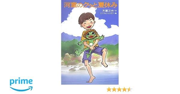 河童のクゥと夏休み | 木暮 正夫, こぐれ けんじろう |本 | 通販 | Amazon