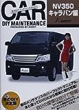車のDIYメンテナンス NV350キャラバン編[DVD] (<DVD>)