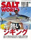 SALT WORLDソルトワールド