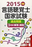 第19回言語聴覚士国家試験終了〜!!今年の合格率は!?