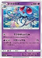 ポケモンカード【シングルカード】ドククラゲ SM9 タッグボルト コモン