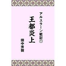 アルスラーン戦記1王都炎上 (らいとすたっふ文庫)