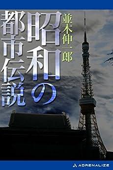 [並木 伸一郎]の昭和の都市伝説
