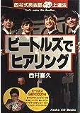 ビートルズでヒアリング―西村式英会話ホイホイ上達法 (Asuka CD Books)