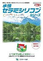 エスケー化研 水性セラミシリコン 19-90F 10YR9/3 16kg(ツヤ有)