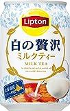 リプトン 白の贅沢 280g ×24本