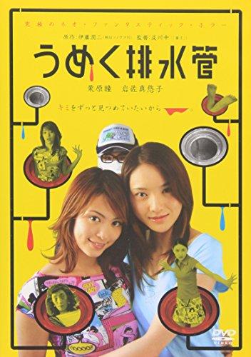 うめく排水管 [DVD]