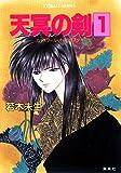 ハイスクール・オーラバスター 天冥の剣1 (集英社コバルト文庫)