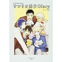 サンリオ男子 Diary: FIRST 公式 PHOTO BOOK (小学館C&L MOOK)