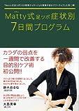 Matty式足ツボ症状別7日間プログラム (美人開花シリーズ)